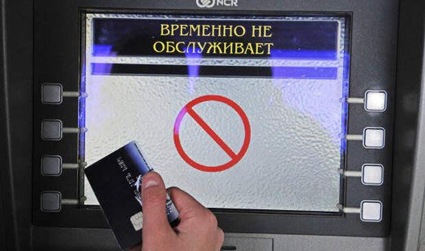 Граждан предупредили о неожиданном подвохе при снятии денег в банкомате