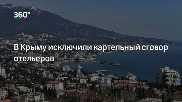 В Крыму исключили картельный сговор отельеров