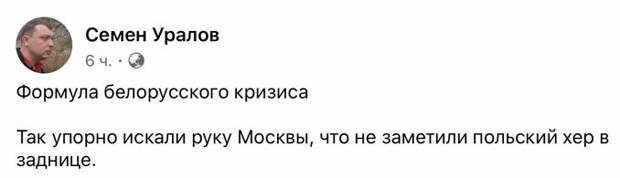 Формула  белорусского  кризиса