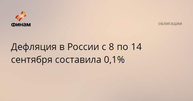 Дефляция в России с 8 по 14 сентября составила 0,1%