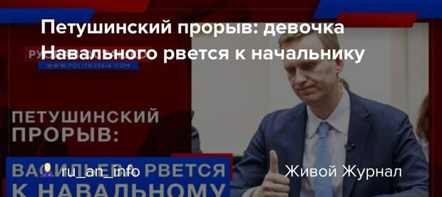 Петушинский прорыв: девочка Навального рвется к начальнику (видео)