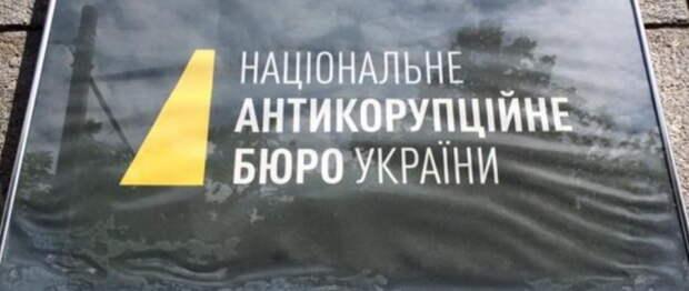Антикоррупционеры Украины показали нулевую эффективность