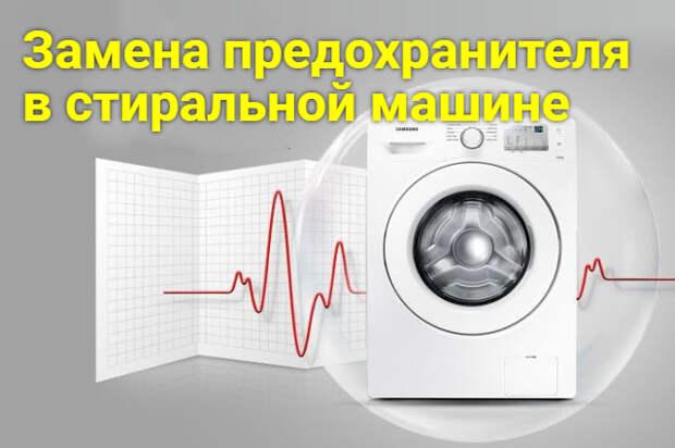 Замена предохранителя в стиральной машине