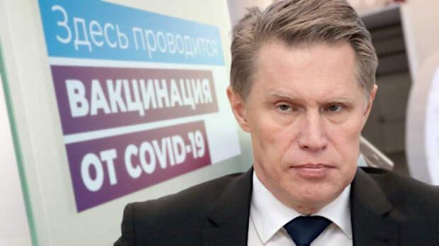 """""""Авось"""" не сработает: Мурашко призвал не ждать третьей волны для вакцинации от COVID-19"""