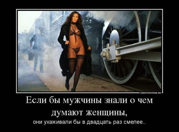 Прикольные и веселые демотиваторы про женщин (10 фото)