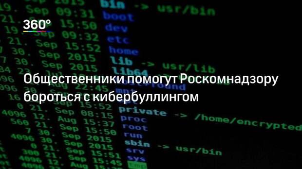 Общественники помогут Роскомнадзору бороться с кибербуллингом