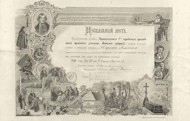 Похвальные листы и грамоты Российской Империи.