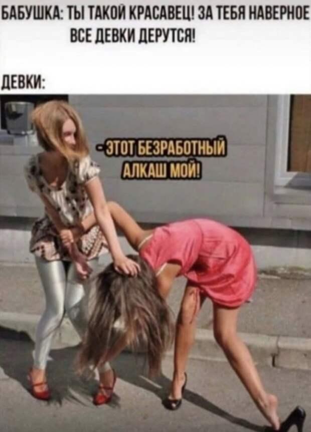 Шутки от девушек