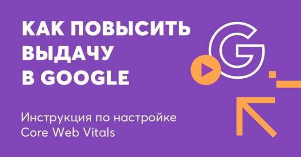 Как медиа не потерять трафик и рекламу после изменения алгоритма Google: пошаговая инструкция по настройке Core Web Vitals