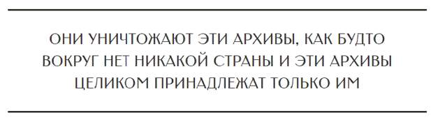 В постсоветской РФ идет беспрецедентный процес уничтожения ИСТОРИЧЕСКОГО НАСЛЕДИЯ.