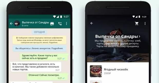 WhatsApp запустил бизнес-опцию «Магазин» на глобальном уровне