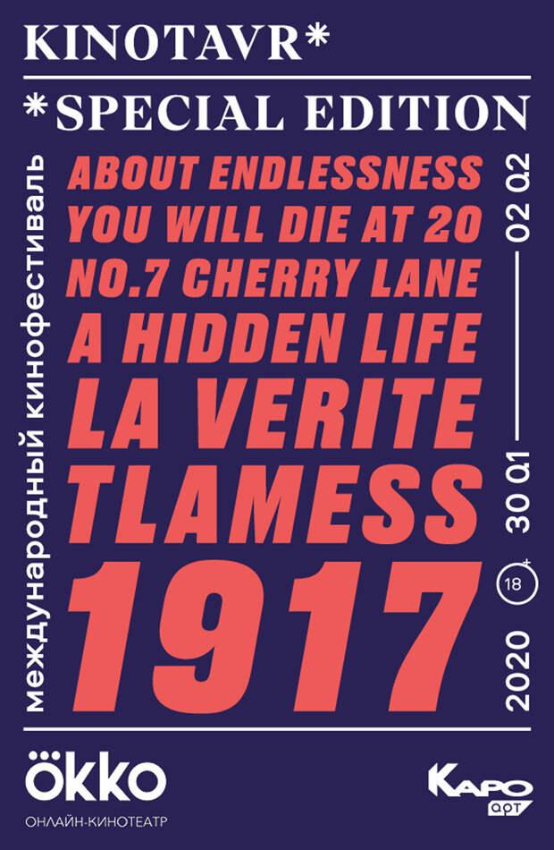 Международный «Кинотавр» откроется фильмом Сэма Мендеса «1917»