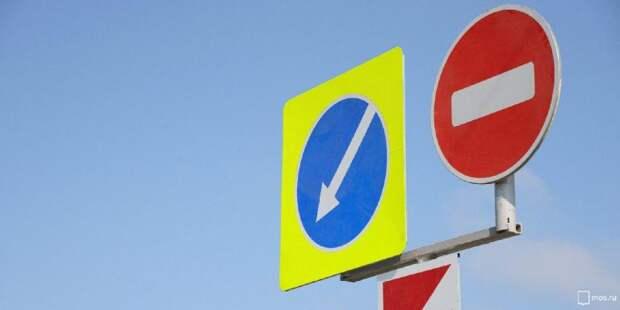 На двух участках Авиамоторной улицы изменили схему движения