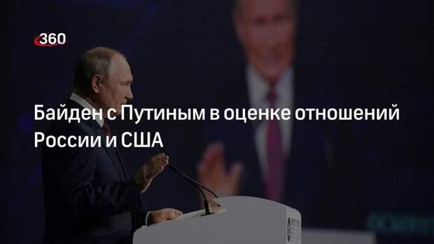 Байден с Путиным в оценке отношений России и США