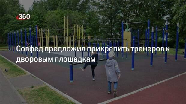 Совфед предложил прикрепить тренеров к дворовым площадкам