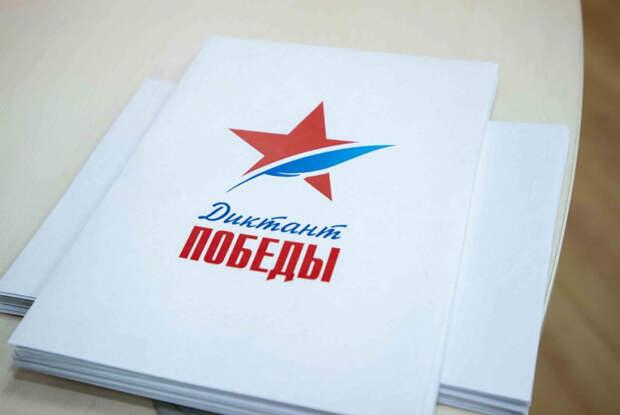 На Кубани проведут «Диктант Победы»