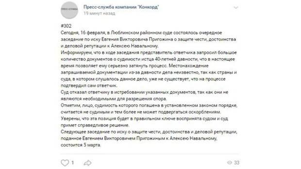 Суд не посчитал необходимыми документы о судимости Пригожина для разрешения спора с Навальным