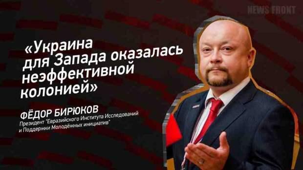 """""""Украина для Запада оказалась неэффективной колонией"""" - Федор Бирюков"""