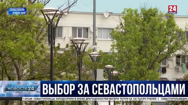 Как в Севастополе проходит голосование за благоустройство территорий?