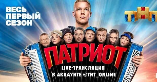 ТНТ первым в России целиком показал сериал в TikTok