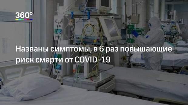 Названы симптомы, в 6 раз повышающие риск смерти от COVID-19