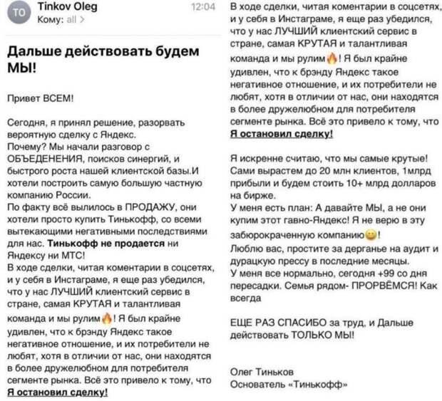 ⚡️ Тинькофф передумал сливаться с Яндексом