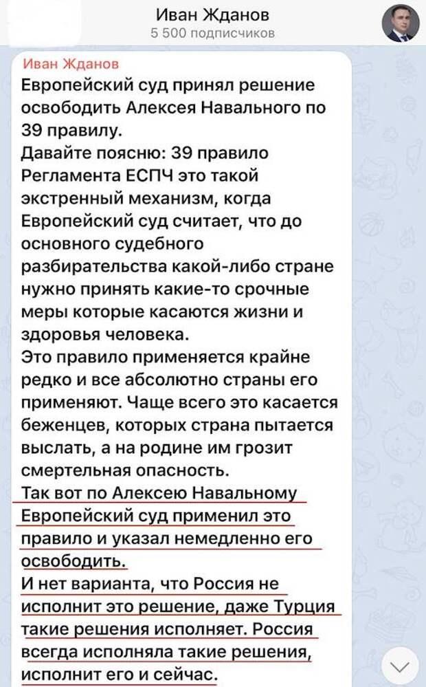 Россия не станет освобождать Навального по требованию ЕСПЧ