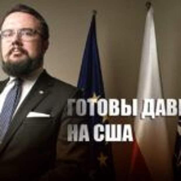 «Офигеть, дожили!»: В России бурно отреагировали на обещание Польши давить на США из-за «СП-2»