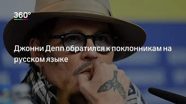 Джонни Депп обратился к поклонникам на русском языке