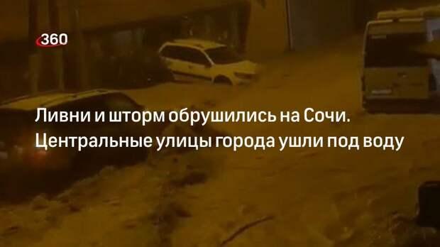 Ливни и шторм обрушились на Сочи. Центральные улицы города ушли под воду