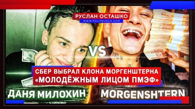 Сбер выбрал «молодёжным лицом ПМЭФ» клона Моргенштерна