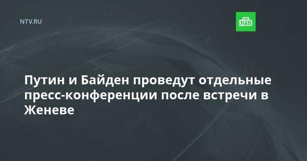 Путин и Байден проведут отдельные пресс-конференции после встречи в Женеве