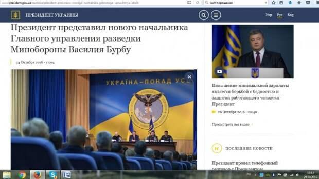 Натянули сову на глобус - эмблема ГУР остатков Украины как символ системной идиотии режима