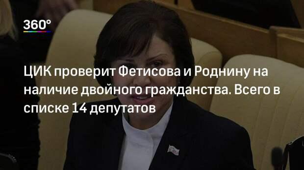 ЦИК проверит Фетисова и Роднину на наличие двойного гражданства. Всего в списке 14 депутатов