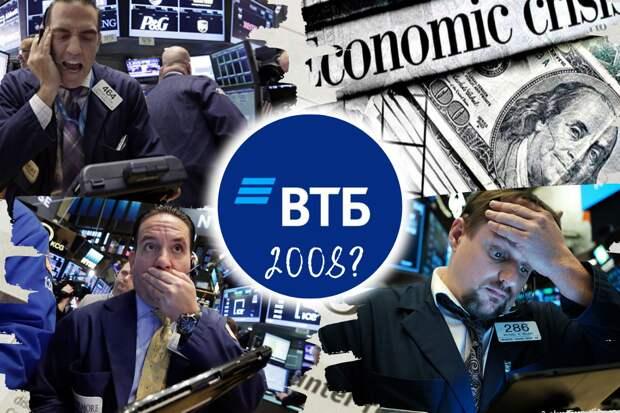 Втб выпускает облигации, обеспеченные кредитами. Привет из 2008-го?