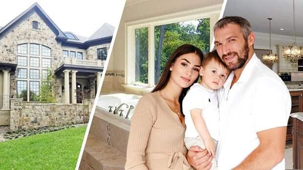 Роскошный особняк Овечкина в США. Он выложил $4 млн за дом с 5 спальнями и водоемом: фото