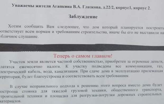 Тамбовчане выступили против строительства многоэтажки