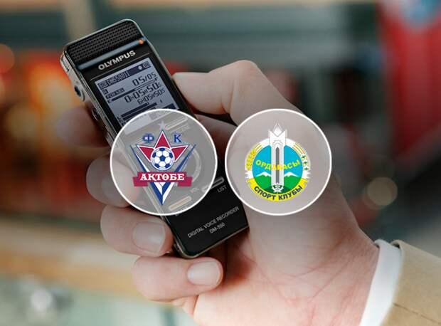 Эксперты признали подлинным разговор представителей ФК «Актобе» и «Ордабасы» о «договорняках»