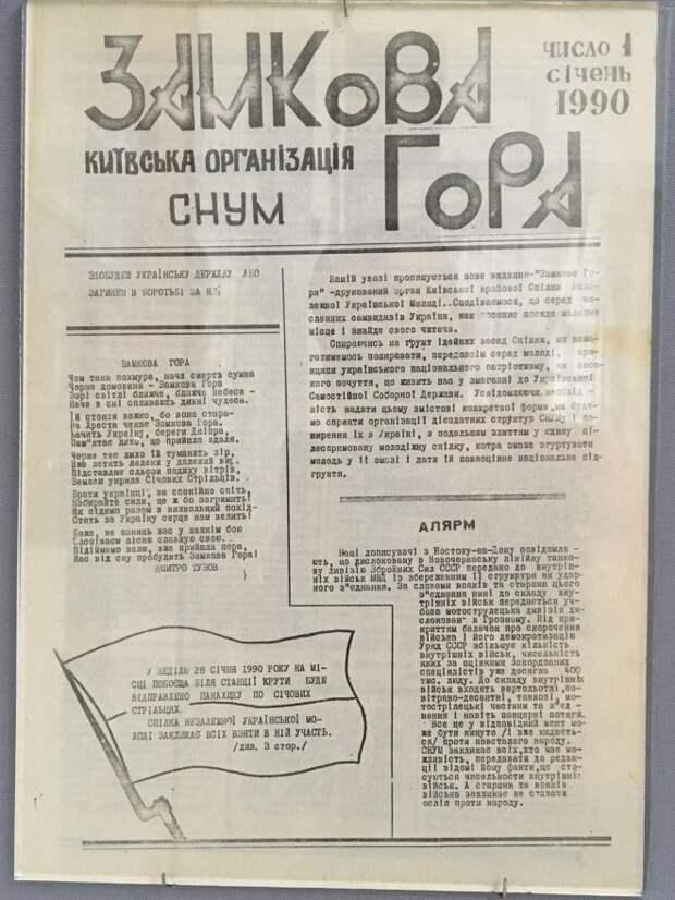 Самиздатовская газета киевского СНУМ