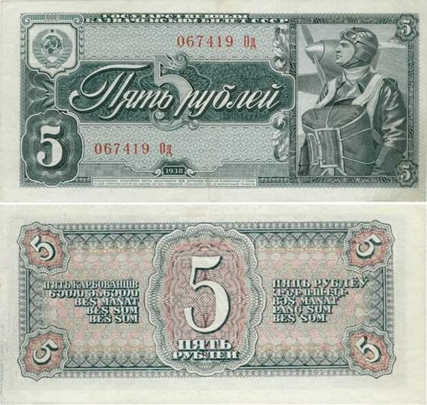 Выпущенные в 1938 году подверглись очередному редизайну, при этом купюры достоинством в один, три и пять рублей не обладали водяным знаком, а на банкнотах большего достоинства номинал указывался в червонцах.