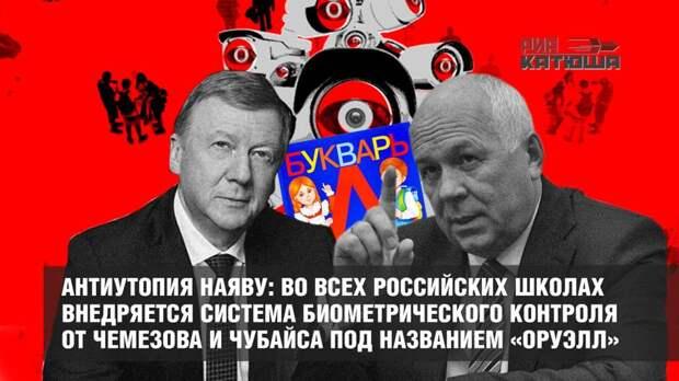 Антиутопия наяву: во всех российских школах внедряется система биометрического контроля от Чемезова и Чубайса под названием «Оруэлл»