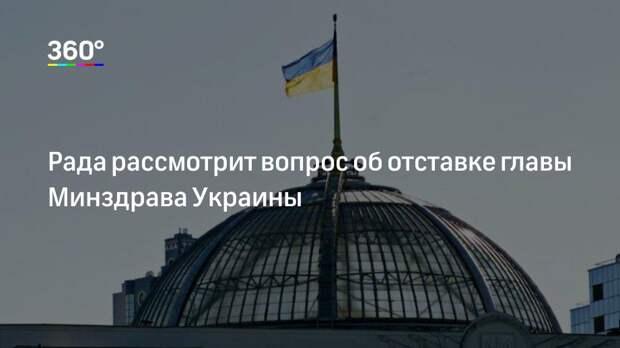 Рада рассмотрит вопрос об отставке главы Минздрава Украины