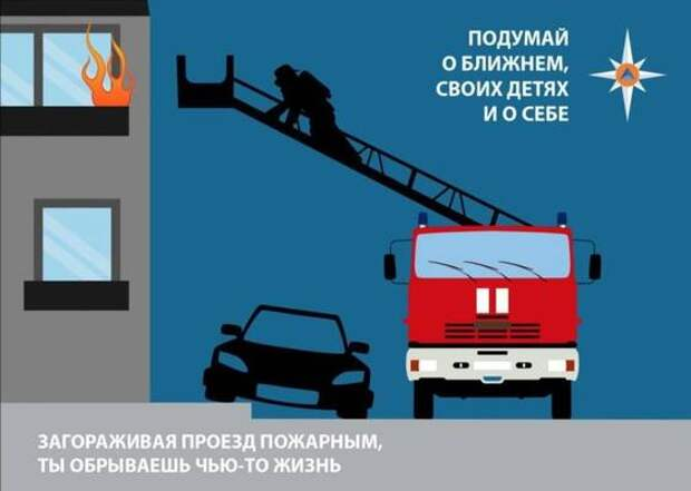 Спасатели призывают ульяновцев парковать автомобили правильно