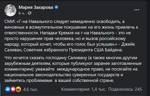 Захарова на заявления по аресту Навального: Займитесь проблемами  в вашей собственной стране