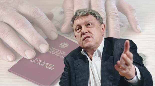 Куда уходят пенсии россиян – объяснил Г. Явлинский, основатель фракции «Яблоко»