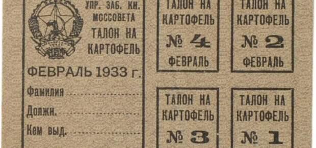Повинности советских крестьян