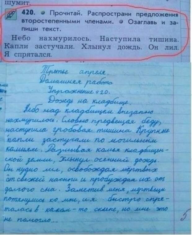 Дети пишут дети, пишут, смешно