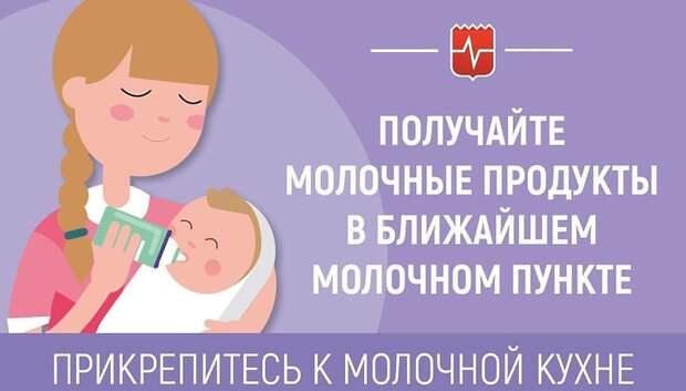 Услугу по обеспечению детским питанием можно получить в Подмосковье в режиме онлайн