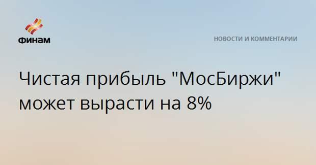 """Чистая прибыль """"МосБиржи"""" может вырасти на 8%"""