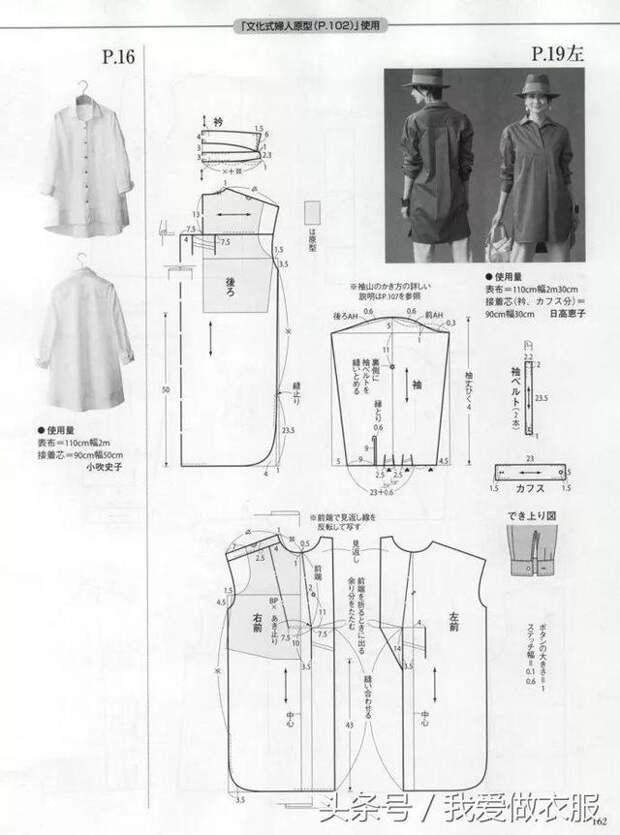 Японские выкройки: платья и туники